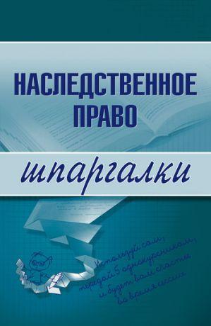 обложка книги Наследственное право автора Ксения Гущина