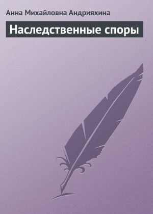 обложка книги Наследственные споры автора Анна Андрияхина
