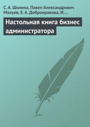 обложка книги Настольная книга бизнес-администратора автора С. Шилина