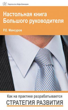 обложка книги Настольная книга Большого руководителя. Как на практике разрабатывается стратегия развития автора Руслан Мансуров