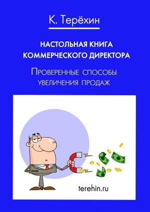 обложка книги Настольная книга коммерческого директора. Проверенные способы увеличения продаж автора Константин Терёхин