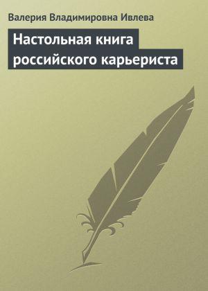 обложка книги Настольная книга российского карьериста автора Валерия Ивлева