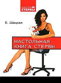 обложка книги Настольная книга стервы автора Евгения Шацкая