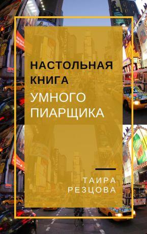 обложка книги Настольная книга умного пиарщика автора Ирина Резцова
