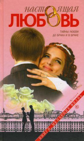 обложка книги Настоящая любовь. Тайны любви до брака и в браке автора Дмитрий Семеник