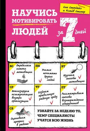 обложка книги Научись мотивировать людей за 7 дней автора Клайв Стипер