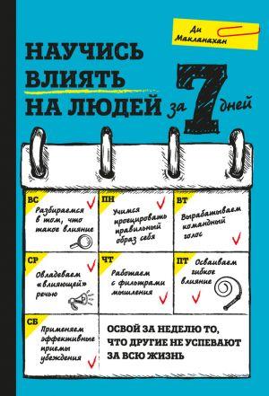 обложка книги Научись влиять на людей за 7 дней автора Ди Макланахан