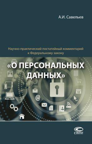 обложка книги Научно-практический постатейный комментарий к Федеральному закону «О персональных данных» автора Александр Савельев