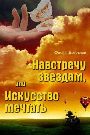 обложка книги Навстречу звездам, или Искусство мечтать автора Филипп Дородный