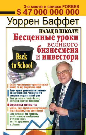 обложка книги Назад в школу! Бесценные уроки великого бизнесмена и инвестора автора Уоррен Баффет