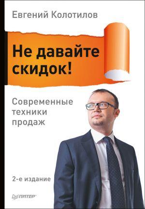 обложка книги Не давайте скидок! Современные техники продаж автора Евгений Колотилов