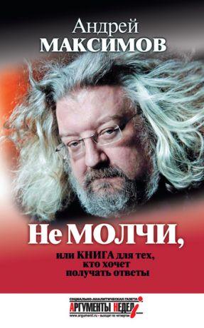 обложка книги Не молчи, или Книга для тех, кто хочет получать ответы автора Андрей Максимов