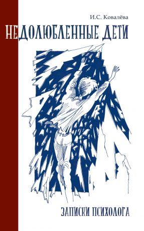 обложка книги Недолюбленные дети. Записки психолога автора Инна Ковалева