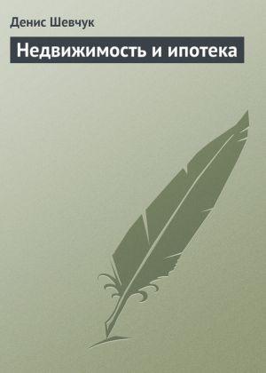 обложка книги Недвижимость и ипотека автора Денис Шевчук