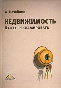 обложка книги Недвижимость. Как ее рекламировать автора Александр Назайкин