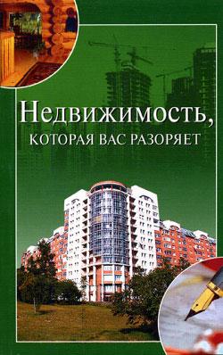 обложка книги Недвижимость, которая вас разоряет автора Ирина Зайцева