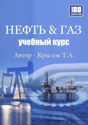 обложка книги Нефть & Газ. Учебный курс автора Тимофей Крылов