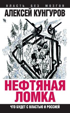 обложка книги Нефтяная ломка. Что будет с властью и Россией автора Алексей Кунгуров