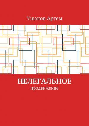 обложка книги Нелегальное продвижение автора Артем Ушаков
