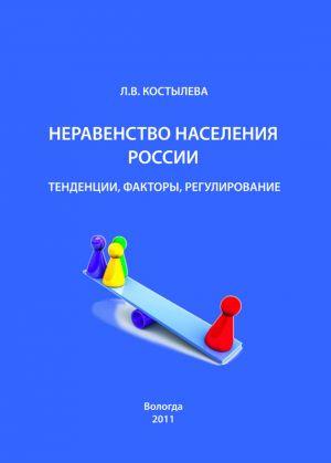 обложка книги Неравенство населения России: тенденции, факторы, регулирование автора Людмила Костылева