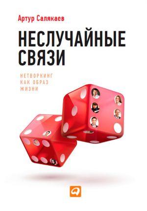 обложка книги Неслучайные связи. Нетворкинг как образ жизни автора Артур Салякаев
