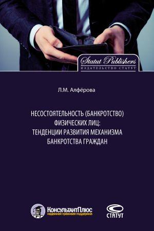 обложка книги Несостоятельность (банкротство) физических лиц: тенденции развития механизма банкротства граждан автора Лилиана Алфёрова