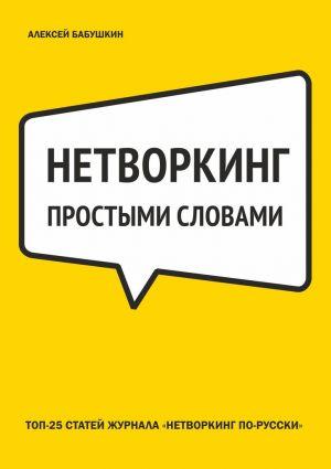 обложка книги Нетворкинг простыми словами. ТОП-25 статей журнала «Нетворкинг по-русски» автора Алексей Бабушкин
