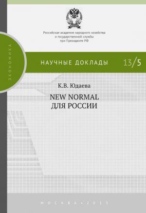 обложка книги New Normal для России автора Ксения Юдаева