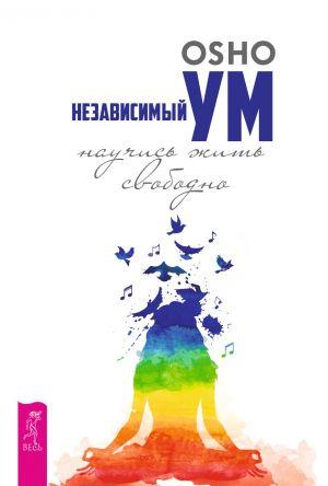 обложка книги Независимый ум: научись жить свободно автора Бхагаван Раджниш (Ошо)
