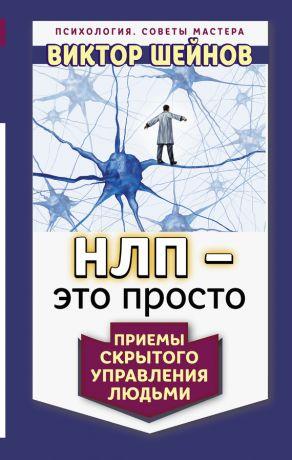 обложка книги НЛП – это просто. Приемы скрытого управления людьми автора Виктор Шейнов
