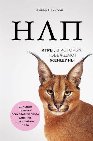 обложка книги НЛП. Игры, в которых побеждают женщины автора Анвар Бакиров