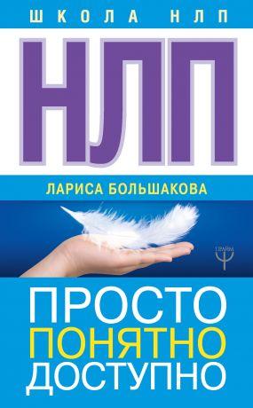 обложка книги НЛП. Просто, понятно, доступно автора Лариса Большакова