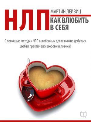 обложка книги НЛП-технологии. Как влюбить в себя автора Мартин Лейвиц