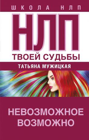 обложка книги НЛП твоей судьбы автора Татьяна Мужицкая
