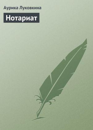 обложка книги Нотариат автора Аурика Луковкина