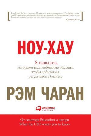 обложка книги Ноу-хау. 8навыков, которыми вам необходимо обладать, чтобы добиваться результатов в бизнесе автора Рэм Чаран
