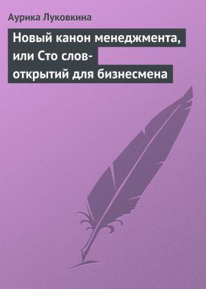 обложка книги Новый канон менеджмента, или Сто слов-открытий для бизнесмена автора Аурика Луковкина