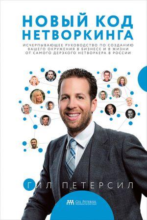 обложка книги Новый код нетворкинга автора Гил Петерсил