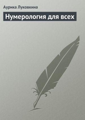 обложка книги Нумерология для всех автора Аурика Луковкина