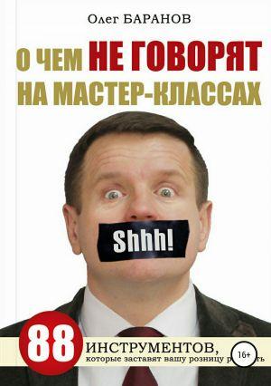 обложка книги О чем не говорят на мастер-классах автора Олег Баранов
