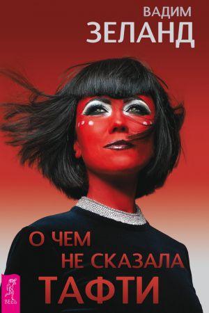 обложка книги О чем не сказала Тафти автора Вадим Зеланд