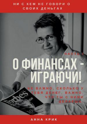 обложка книги О финансах – играючи! автора Анна Крик
