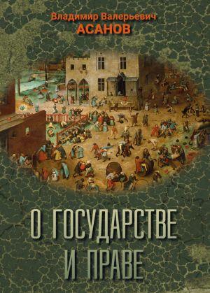 обложка книги О государстве и праве автора Владимир Асанов