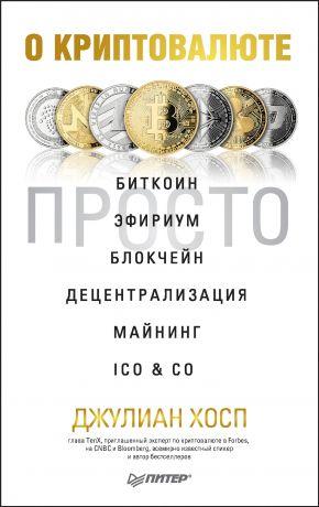 обложка книги О криптовалюте просто. Биткоин, эфириум, блокчейн, децентрализация, майнинг, ICO & Co автора Джулиан Хосп