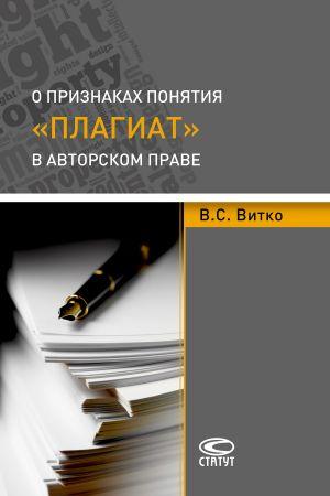 обложка книги О признаках понятия «плагиат» вавторском праве автора Вячеслав Витко