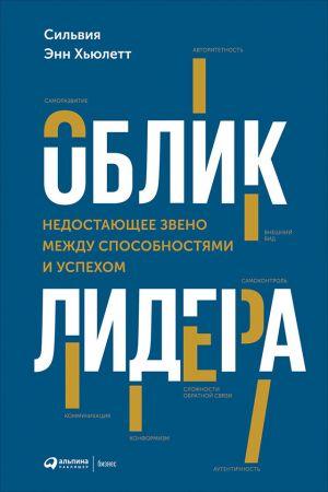 обложка книги Облик лидера. Недостающее звено между способностями и успехом автора Сильвия Хьюлетт