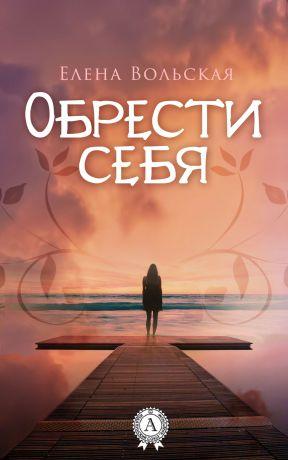 обложка книги Обрести себя автора Елена Вольская