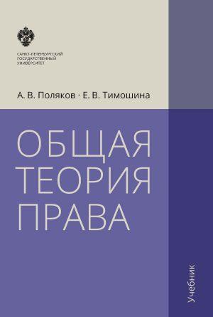 обложка книги Общая теория права. Учебник автора Андрей Поляков