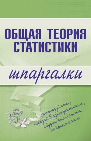 обложка книги Общая теория статистики автора Лидия Щербина