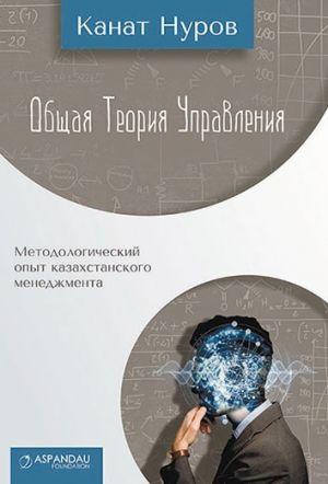обложка книги Общая теория управления автора Канат Нуров